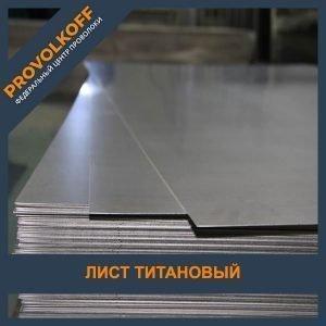Лист титановый