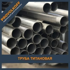 Труба титановая