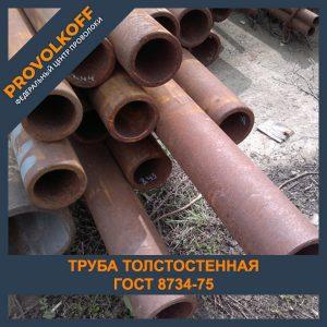 Трубы толстостенные ГОСТ 8734-75